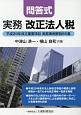 問答式 実務改正法人税 平成29年改正重要項目実務事例解説65選