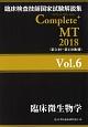 Complete+MT 2018 臨床微生物学 臨床検査技師国家試験解説集(6)
