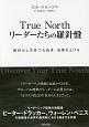 True North リーダーたちの羅針盤 「自分らしさをつらぬき」成果を上げる