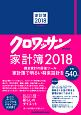家計簿 2018 クロワッサン特別編集