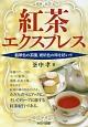 紅茶エクスプレス 翡翠色の茶園、琥珀色の時を紡いで