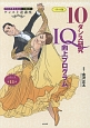 プロが教えないダンス上達講座 10ダンス研究IQ向上プログラム<イラスト版>