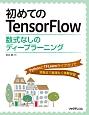 初めてのTensorFlow 数式なしのディープラーニング PythonとTFLearnライブラリで実装まで無