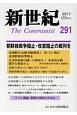 新世紀 2017.11 The Communist(291)