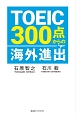 TOEIC300点からの海外進出
