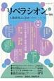 リベラシオン 特集:二〇十六年度啓発担当者のための人権講座 人権研究ふくおか(166)