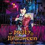Melty Halloween(豪華盤)(DVD付)