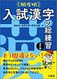 頻度順 入試漢字の総練習<改訂版>