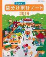袋分けカンタン家計ノート 2018