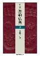 原典訳 原始仏典(上)