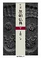 原典訳 原始仏典(下)