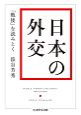日本の外交 「戦後」を読みとく