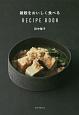 雑穀をおいしく食べる RECIPE BOOK