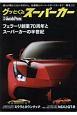 グッとくるスーパーカー 別冊GoodsPress フェラーリ創業70周年とスーパーカーの半世紀