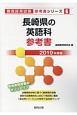 長崎県の英語科 参考書 教員採用試験参考書シリーズ 2019