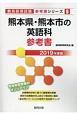 熊本県・熊本市の英語科 参考書 教員採用試験参考書シリーズ 2019