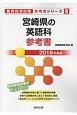 宮崎県の英語科 参考書 教員採用試験参考書シリーズ 2019
