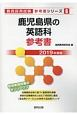 鹿児島県の英語科 参考書 教員採用試験参考書シリーズ 2019