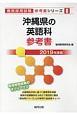 沖縄県の英語科 参考書 教員採用試験参考書シリーズ 2019