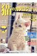 日本と世界の猫のカタログ 2018 ネコファーストなあなたへ素敵な贈り物