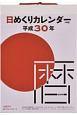 E502 日めくりカレンダー(中型) 平成30年