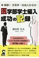 実録!文系卒・社会人からの医学部学士編入成功の記録