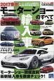 東京モーターショーのすべて 輸入車 2017