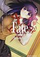Fate/stay night [Heaven's Feel](5)
