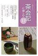 淡交テキスト 茶会記に親しむ (11)