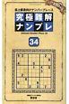 究極難解ナンプレ 最上級者向けナンバープレース(34)