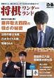 将棋ワンダーランド 鈴木大介九段に聞く藤井聡太四段の強さの秘密