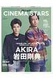 CINEMA STARS テレビガイドパーソン特別編集 (1)