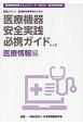 医療スタッフ、製造販売業者等のための医療機器安全実践必携ガイド医療情報編 医療機器情報コミュニケータ(MDIC)認定制度準拠