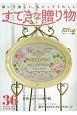 すてきな贈り物 四季彩アートクラフト別冊 描いて楽しい、もらってうれしい