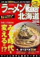 ラーメンWalker 北海道 2018