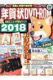 年賀状 DVD-ROM 2018