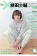×植田圭輔 W!特別編集 植田圭輔10周年記念MOOK DVD付き