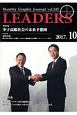 LEADERS 2017.10 特集:少子高齢社会の未来予想図 Monthly Graphic Journal(343)