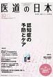 医道の日本 76-10 2017.10 東洋医学・鍼灸マッサージの専門誌(889)