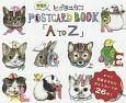 ヒグチユウコ 型抜きPOSTCARD BOOK 「A to Z」