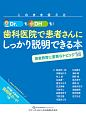 歯科医院で患者さんにしっかり説明できる本 患者教育に重要なトピック14 このまま使える Dr.もDHも!