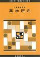 薬学研究 スタンダード薬学シリーズ2-8