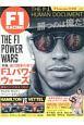 F1 RACING<日本版> (6)