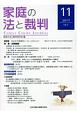 家庭の法と裁判 (11)