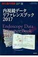 消化器内視鏡 29-8 2017.8 内視鏡データリファレンスブック 2017