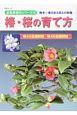 椿・桜の育て方 盆栽樹種別シリーズ