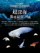 NHKスペシャル ディープオーシャン 超深海 地球最深(フルデプス)への挑戦