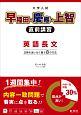大学入試 早稲田・慶應・上智 直前講習 英語長文 正解を迷いなく選ぶ8の方法
