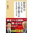 習近平はトランプをどう迎え撃つか 中国の世界戦略と日本の針路
