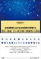 日本語教育における文法指導の現場から 照応・接続・文の成分間の関係性の諸相